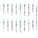 【すきるまドリル】小学5年 漢字 「漢字の読み取り」 無料学習プリント