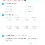 【すきるまドリル】 小学5年生 算数 「小数のかけ算」 無料学習プリント