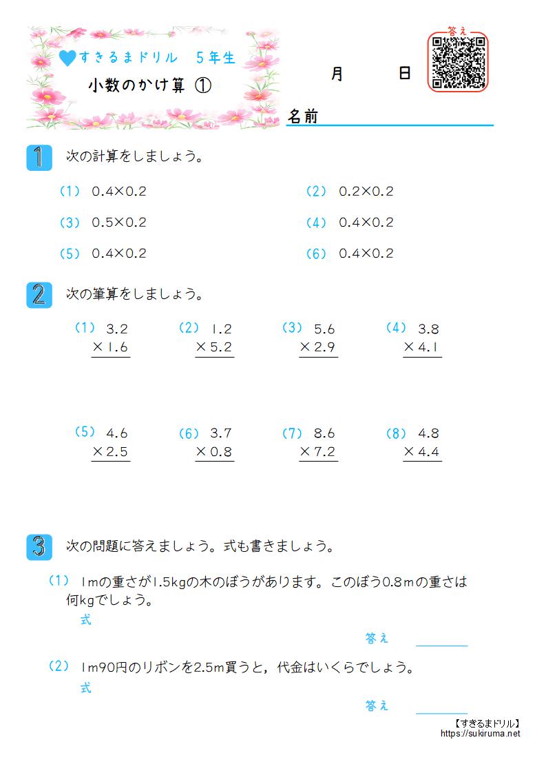 かけ算 の 小数 の わり算 小数 算数