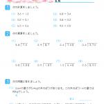 【すきるまドリル】 小学5年生 算数 「小数のわり算」 無料学習プリント