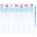 【すきるまドリル】小学6年 漢字 「漢字の練習」書き順付プリント