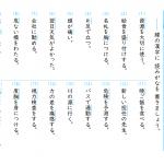 【すきるまドリル】小学6年 漢字 「漢字の読み取り」 無料学習プリント