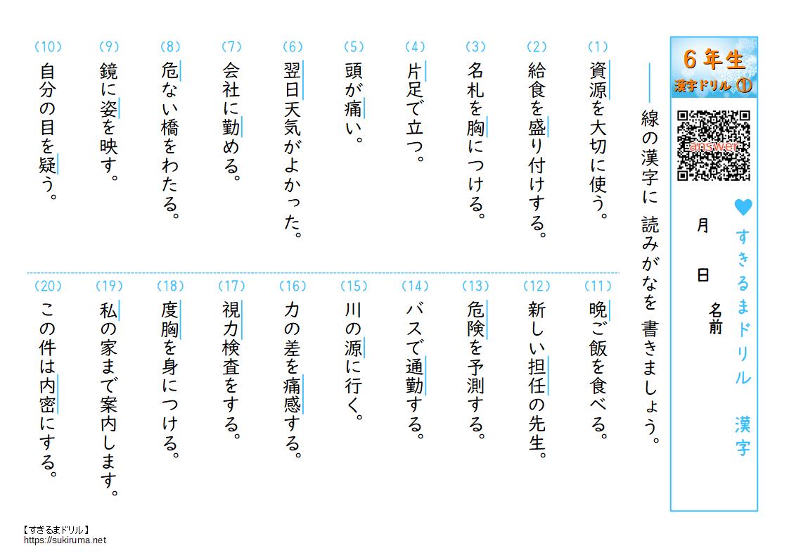 漢字 小 6