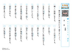 六 年生 で 習う 漢字