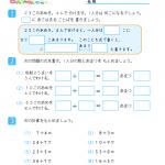 【すきるまドリル】 小学3年生 算数 「あまりのあるわり算」 無料学習プリント