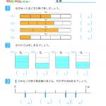 【すきるまドリル】 小学3年生算数 「分数」 無料学習プリント