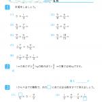 【すきるまドリル】 小学6年生 算数 「分数のかけ算」 無料学習プリント
