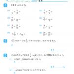 【すきるまドリル】 小学6年生 算数 「分数のわり算」 無料学習プリント
