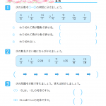 【すきるまドリル】 小学5年生 算数 「分数と小数・整数」 無料学習プリント