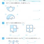 【すきるまドリル】 小学6年生 算数 「円の面積」 無料学習プリント