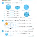 【すきるまドリル】 小学3年生 算数 「円と球」 無料学習プリント
