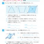【すきるまドリル】 小学5年生 算数 「合同な図形」 無料学習プリント