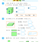 【すきるまドリル】 小学2年生 算数 「はこの形」 無料学習プリント