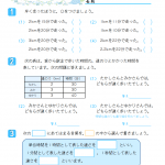 【すきるまドリル】 小学6年生 算数 「速さ」 無料学習プリント