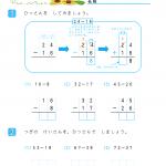 【すきるまドリル】 小学2年生 算数 「ひき算のひっ算」 無料学習プリント