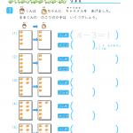 【すきるまドリル】 小学1年生 算数 「ひきざん」 無料学習プリント