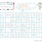 【すきるまドリル】入学準備~小学1年生 ひらがな 「ひらがな50音」 無料学習プリント