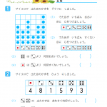 【すきるまドリル】 小学2年生 算数 「ひょうとグラフ」 無料学習プリント