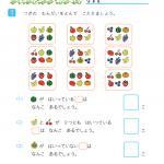 【すきるまドリル】 小学1年生算数 「いくつあるかな」 無料学習プリント