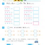 【すきるまドリル】 小学2年生 算数 「かけ算」 無料学習プリント