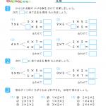 【すきるまドリル】 小学3年生 算数 「かけ算のきまり」 無料学習プリント