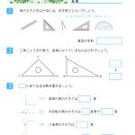 【すきるまドリル】 小学4年生 算数 「角の大きさ」 無料学習プリント
