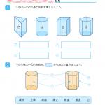 【すきるまドリル】 小学5年生 算数 「角柱と円柱」 無料学習プリント