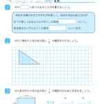 【すきるまドリル】 小学6年生 算数 「拡大図と縮図」 無料学習プリント