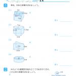 【すきるまドリル】 小学6年生 算数 「角柱と円柱の体積」 無料学習プリント