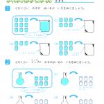 【すきるまドリル】 小学1年生 算数 「かさくらべ」 無料学習プリント