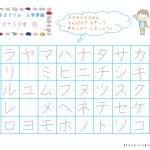 【すきるまドリル】入学準備~小学1年生 カタカナ 「カタカナ50音」 無料学習プリント