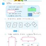【すきるまドリル】 小学2年生 算数 「三角形と四角形」 無料学習プリント