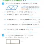 【すきるまドリル】 小学4年生 算数 「変わり方」 無料学習プリント