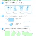 【すきるまドリル】 小学4年生 算数 「面積」 無料学習プリント