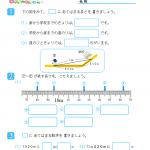 【すきるまドリル】 小学3年生 算数 「長いものの長さ」 無料学習プリント