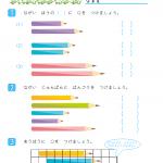 【すきるまドリル】 小学1年生 算数 「ながさくらべ」 無料学習プリント