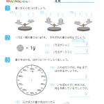 【すきるまドリル】 小学3年生 算数 「重さの単位」 無料学習プリント