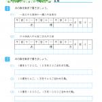 【すきるまドリル】 小学4年生 算数 「大きい数」 無料学習プリント