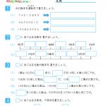 【すきるまドリル】 小学3年生 算数 「大きい数のしくみ」 無料学習プリント