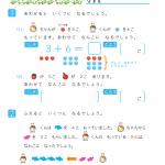 【すきるまドリル】 小学1年生 算数 「あわせていくつ」 無料学習プリント
