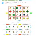 【すきるまドリル】 小学1年生 算数 「なんばんめ」 無料学習プリント