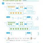 【すきるまドリル】 小学1年生 算数 「のこりはいくつ」 無料学習プリント