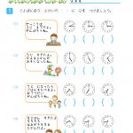 【すきるまドリル】 小学1年生 算数 「とけいをよもう」 無料学習プリント