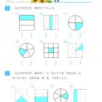 【すきるまドリル】 小学2年生 算数 「わけた大きさ(分数)」 無料学習プリント