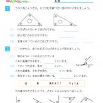 【すきるまドリル】 小学3年生 算数 「三角形と角」 無料学習プリント