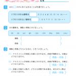 【すきるまドリル】 小学5年生 算数 「整数の性質」 無料学習プリント