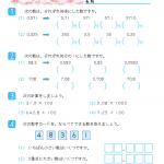 【すきるまドリル】 小学5年生 算数 「整数と小数」 無料学習プリント