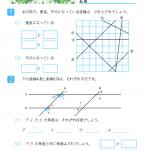 【すきるまドリル】 小学4年生 算数 「垂直と平行」 無料学習プリント