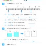 【すきるまドリル】 小学3年生 算数 「小数」 無料学習プリント