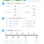 【すきるまドリル】 小学4年生 算数 「小数のしくみ」 無料学習プリント